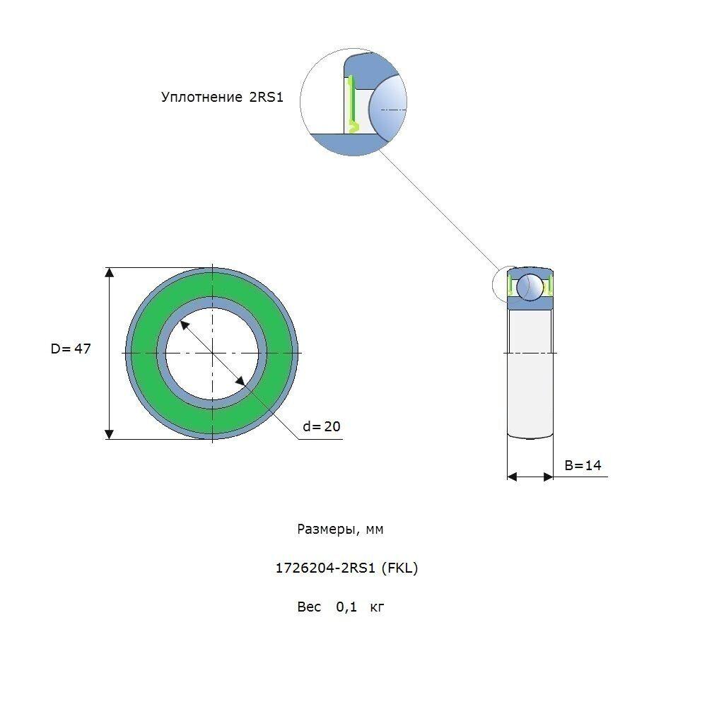 1726204-2RS1 (FKL) Эскиз