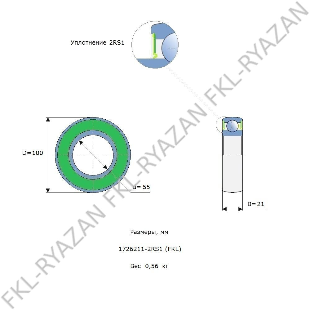 1726211-2RS1 (FKL) Эскиз
