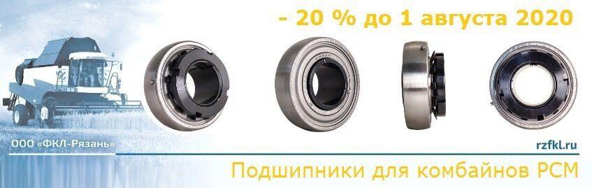 Подшипники_РСМ_скидка-20%_847х269_2