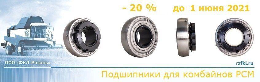 Подшипники_РСМ_скидка-20%_847х269_до_01.06.2021