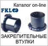 Закрепительные втулки FKL каталог on-line
