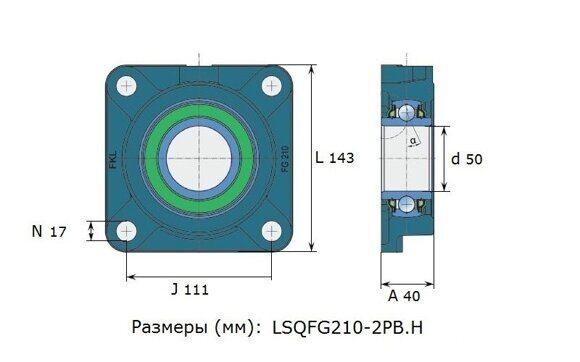 LSQFG210-2PB.H_(FKL)_Эскиз_1_500х800