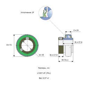 LY 207-2F (FKL) Эскиз общий